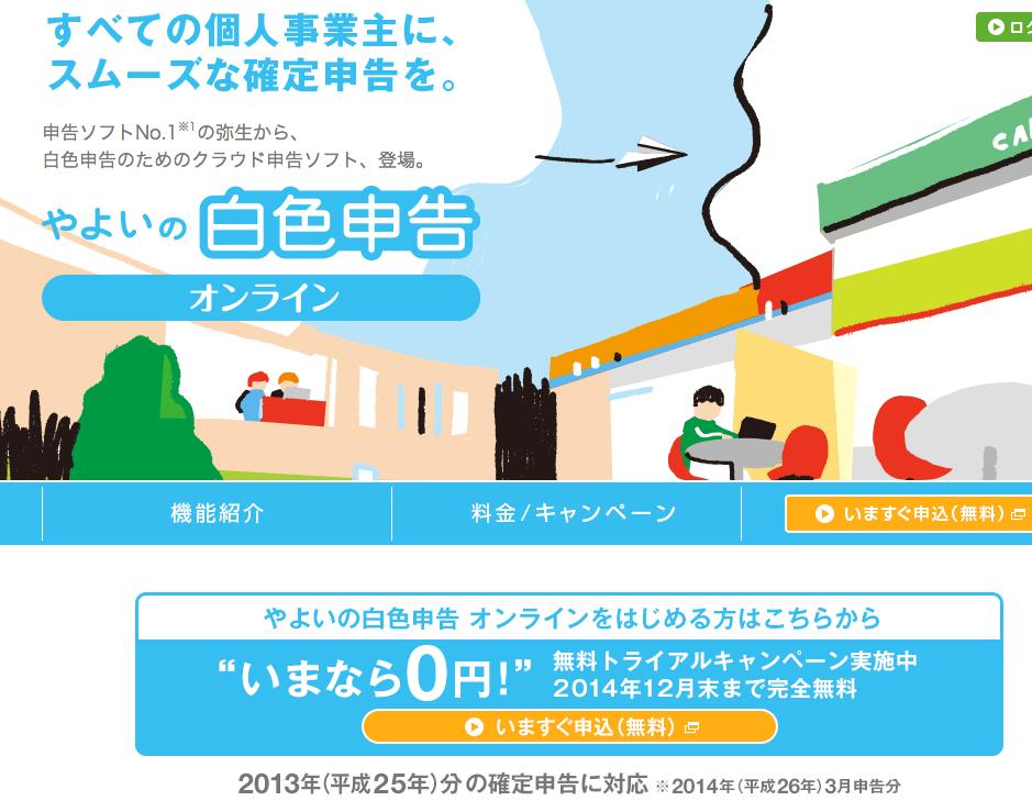 スクリーンショット 2014-01-17 0.46.31