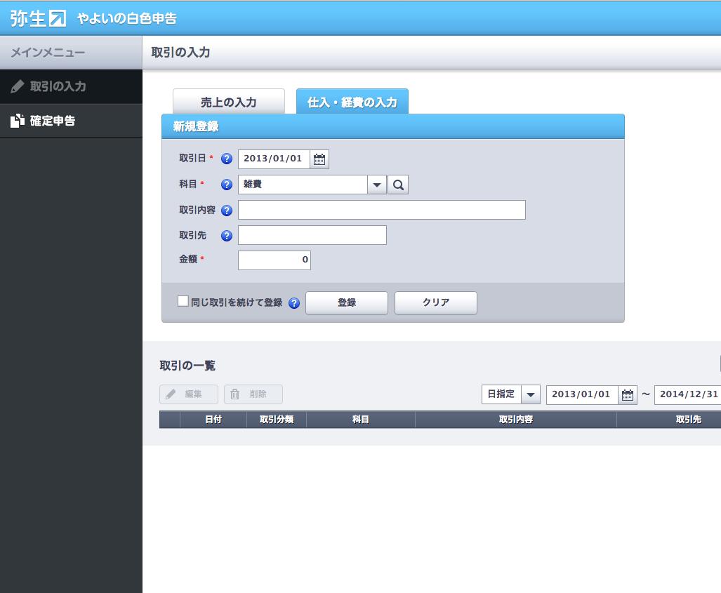 スクリーンショット 2014-01-17 0.08.45