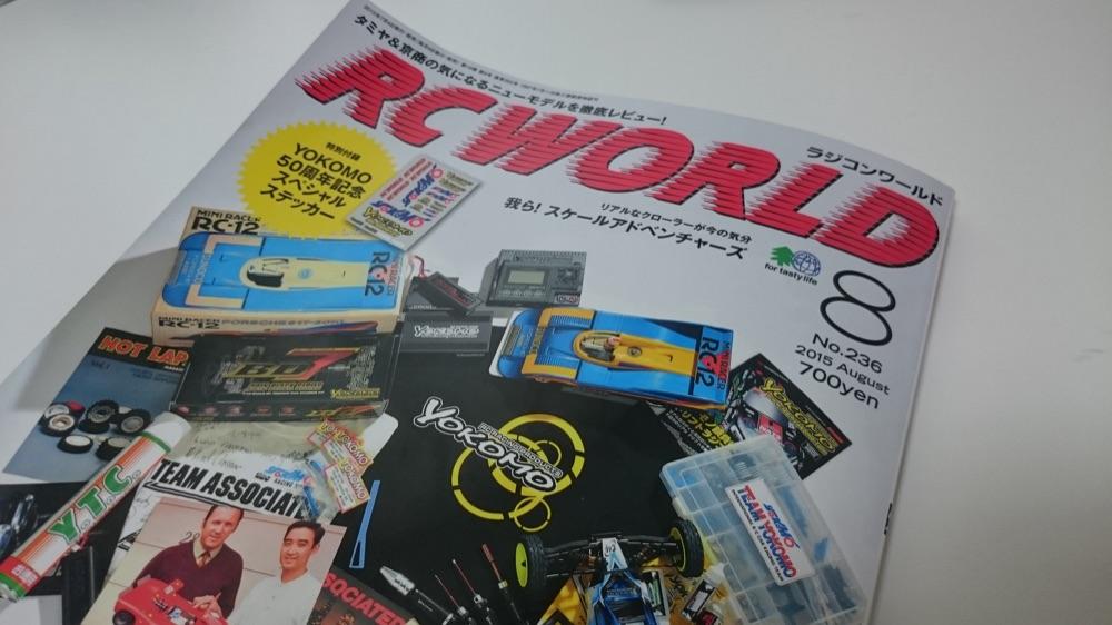 RCworld_writer_0121