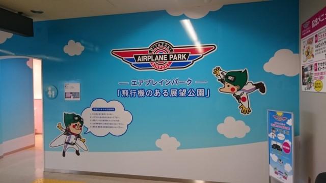 miyazaki-airport_0659