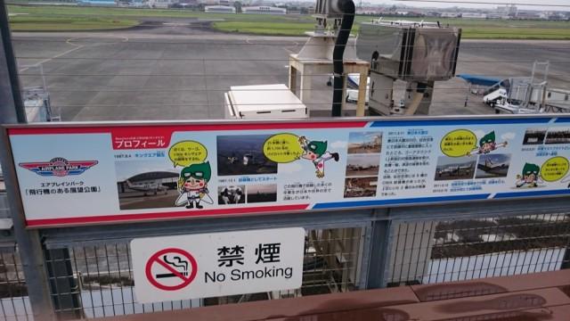miyazaki-airport_0671