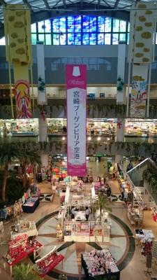 miyazaki-airport_0680