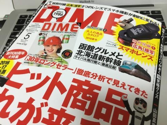 DIME_CHUMS_6164