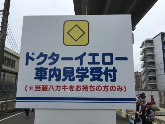 westJr_shinkansen_5778