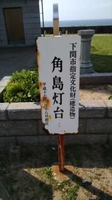 tsunoshima_0729