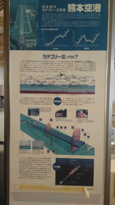 kumamotoairport_category3_20421