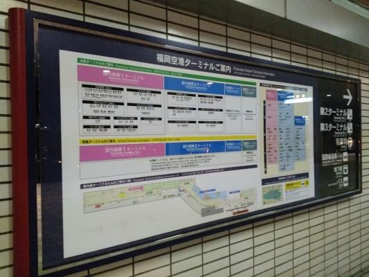 FUK_FukuokaAirport1_3034