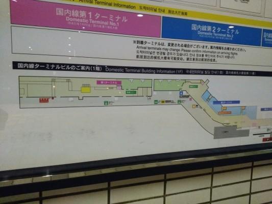 FUK_FukuokaAirport1_3045
