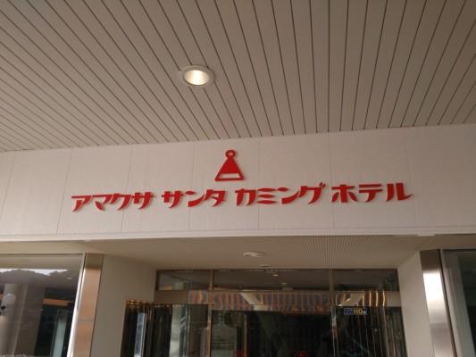 amakusasantacominghotel_7_081419
