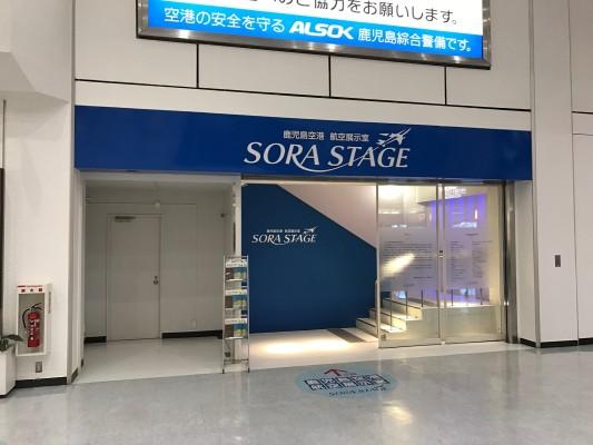kagoshima_airport_SORASTAGE_1863