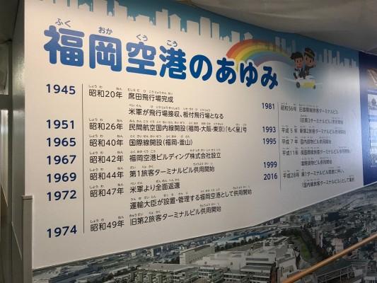 FukuokaAirport_FUK_201707_5427