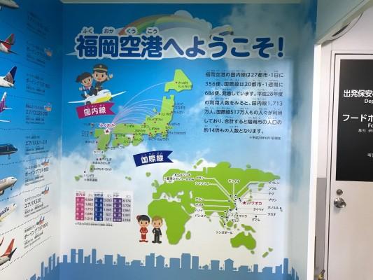FukuokaAirport_FUK_201707_5429