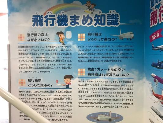 FukuokaAirport_FUK_201707_5431