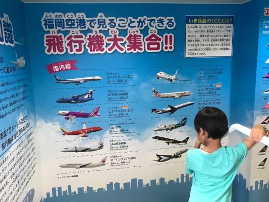 FukuokaAirport_FUK_201707_5445