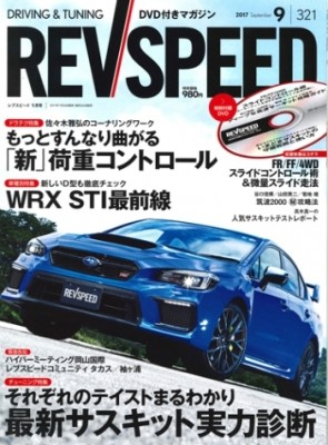 REVSPEED201709
