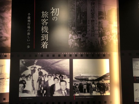 new-chitose_airport_hystory_museum_0346