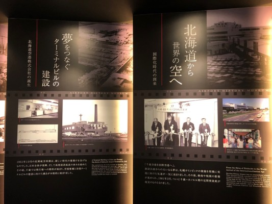 new-chitose_airport_hystory_museum_0347