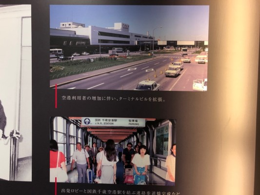 new-chitose_airport_hystory_museum_0348