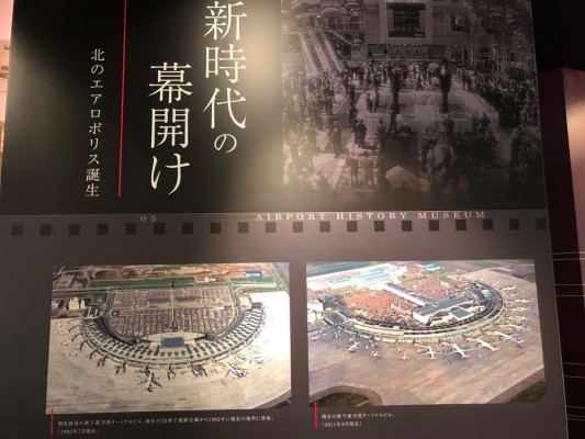 new-chitose_airport_hystory_museum_0349