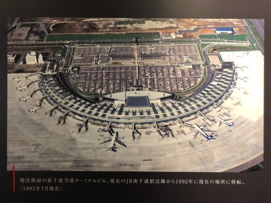 new-chitose_airport_hystory_museum_0350