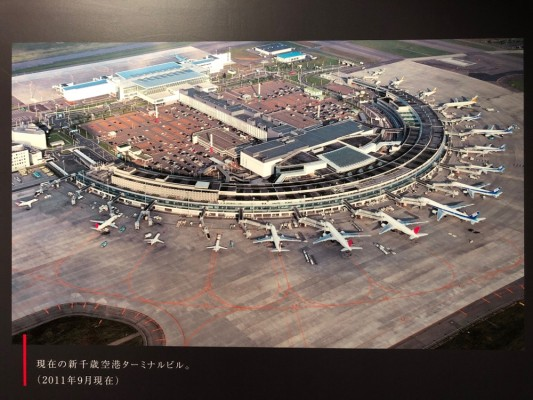 new-chitose_airport_hystory_museum_0351