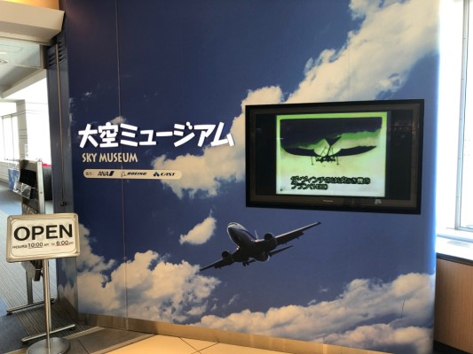 new-chitose_airport_skymuseum_0322