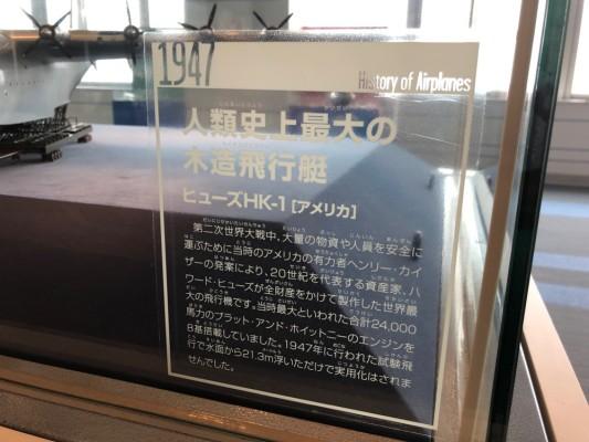 new-chitose_airport_skymuseum_0334