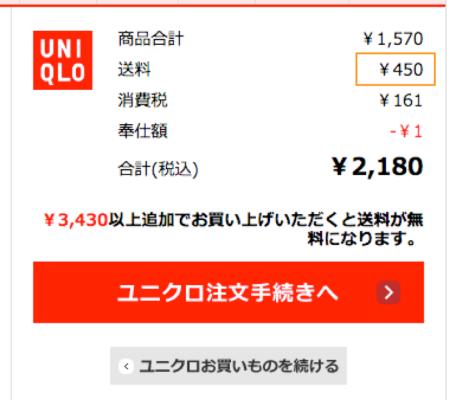 UNIQLO_bigsize003